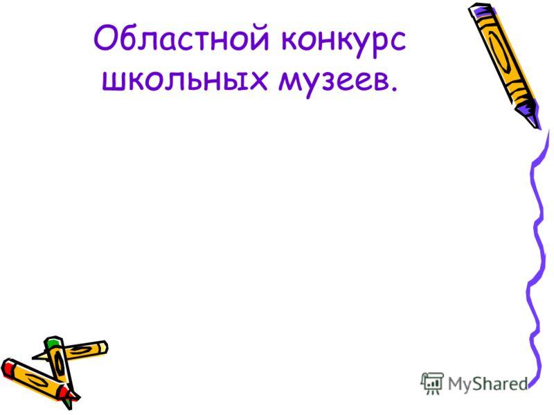 Областной конкурс школьных музеев.