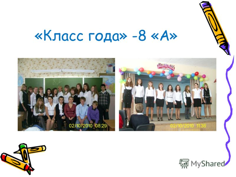 «Класс года» -8 «А»