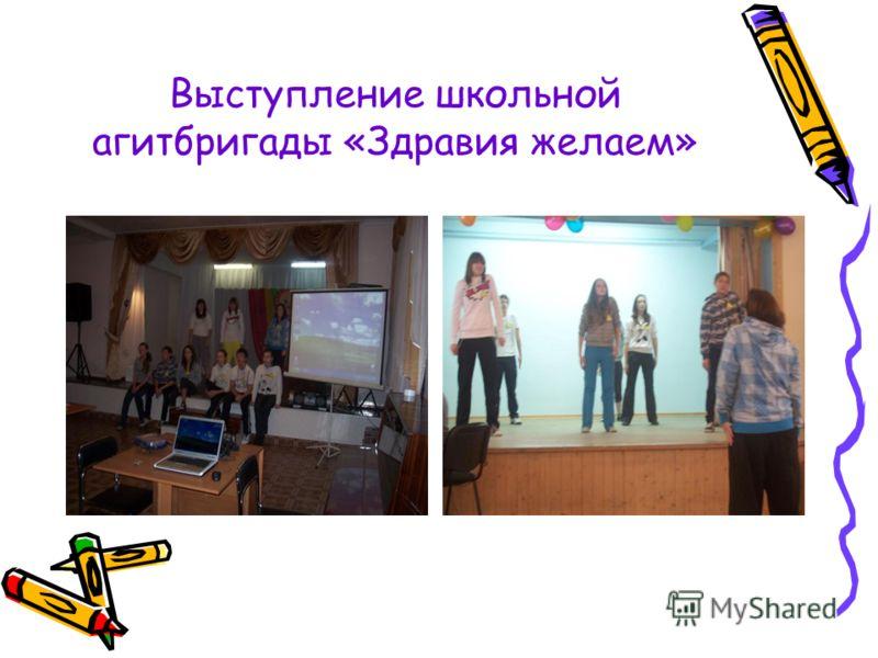 Выступление школьной агитбригады «Здравия желаем»