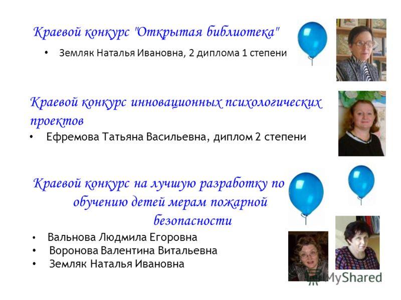 Земляк Наталья Ивановна, 2 диплома 1 степени Краевой конкурс