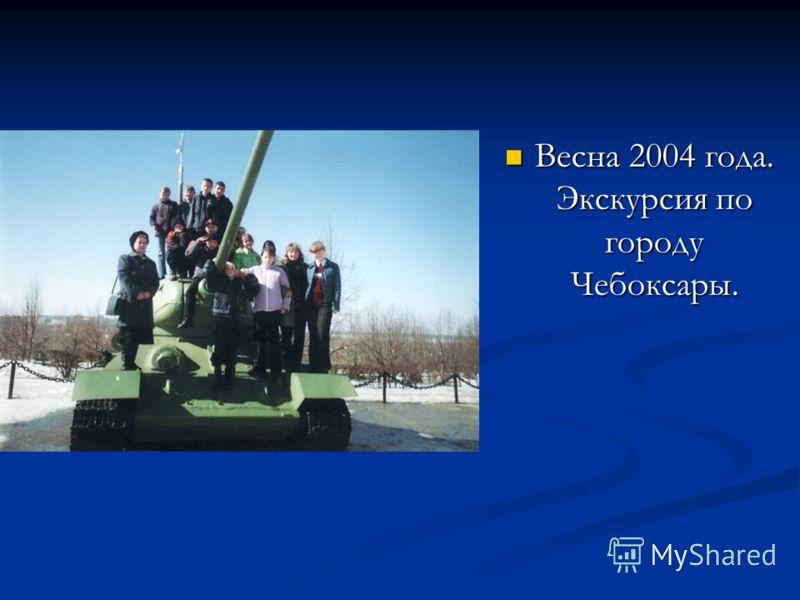 Весна 2004 года. Экскурсия по городу Чебоксары. Весна 2004 года. Экскурсия по городу Чебоксары.