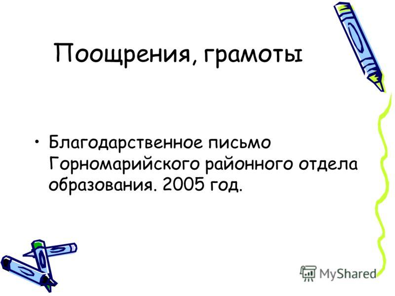 Поощрения, грамоты Благодарственное письмо Горномарийского районного отдела образования. 2005 год.