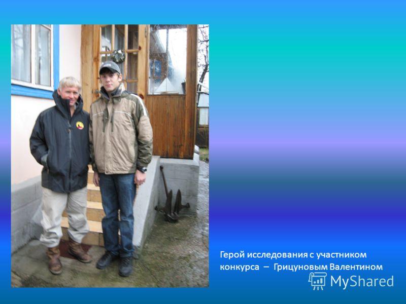 Герой исследования с участником конкурса – Грицуновым Валентином