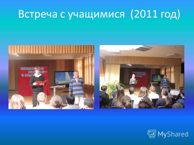 Встреча с учащимися (2011 год)