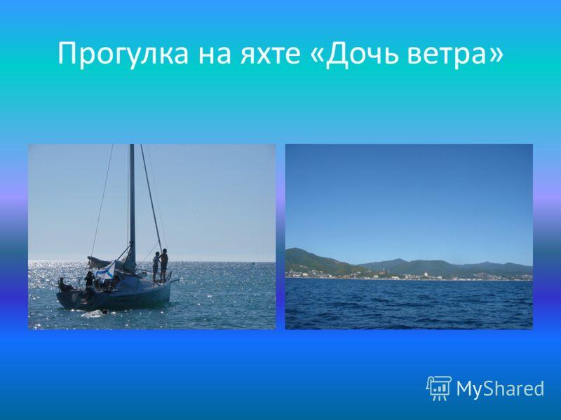 Прогулка на яхте «Дочь ветра»