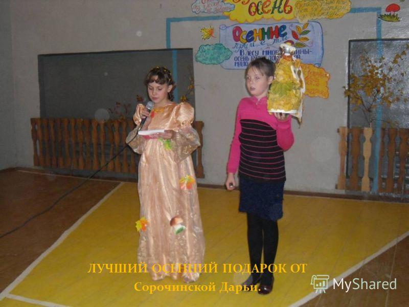 ЛУЧШИЙ ОСЕННИЙ ПОДАРОК ОТ Сорочинской Дарьи.