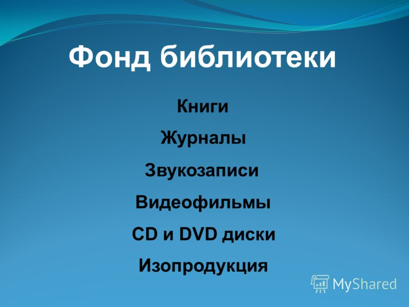 Фонд библиотеки Книги Журналы Звукозаписи Видеофильмы CD и DVD диски Изопродукция
