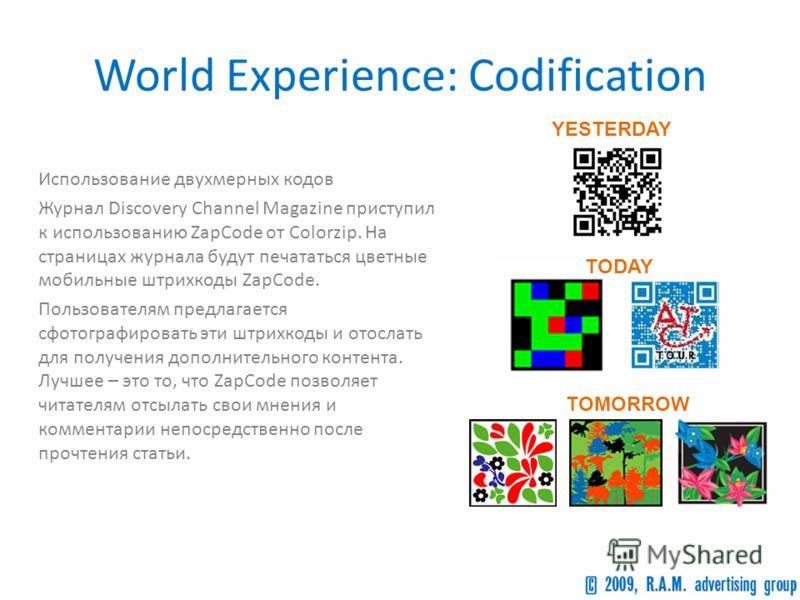 World Experience: Codification Использование двухмерных кодов Журнал Discovery Channel Magazine приступил к использованию ZapCode от Colorzip. На страницах журнала будут печататься цветные мобильные штрихкоды ZapCode. Пользователям предлагается сфото