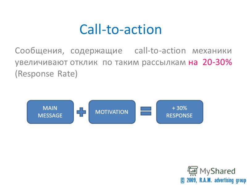 Call-to-action Сообщения, содержащие call-to-action механики увеличивают отклик по таким рассылкам на 20-30% (Response Rate) MAIN MESSAGE MOTIVATION + 30% RESPONSE
