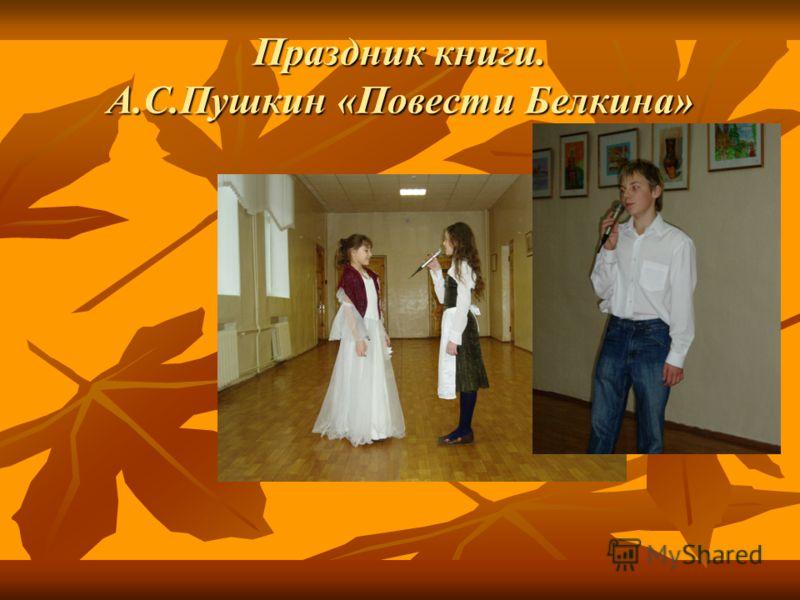 Праздник книги. А.С.Пушкин «Повести Белкина»