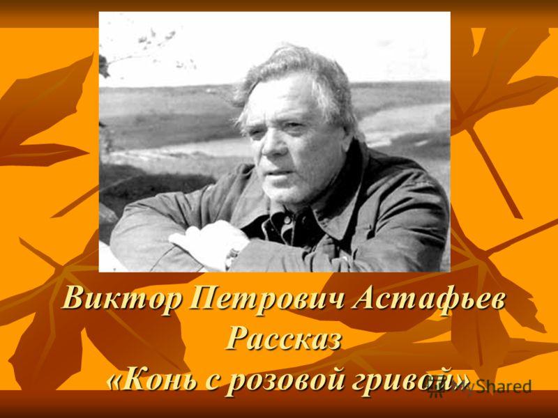 Виктор Петрович Астафьев Рассказ «Конь с розовой гривой»