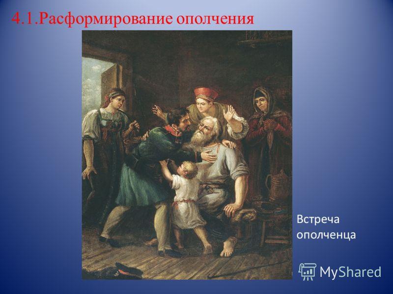 4.1.Расформирование ополчения Встреча ополченца