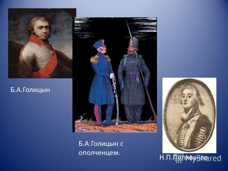 Б.А.Голицын Б.А.Голицын с ополченцем. Н.П.Поливанов