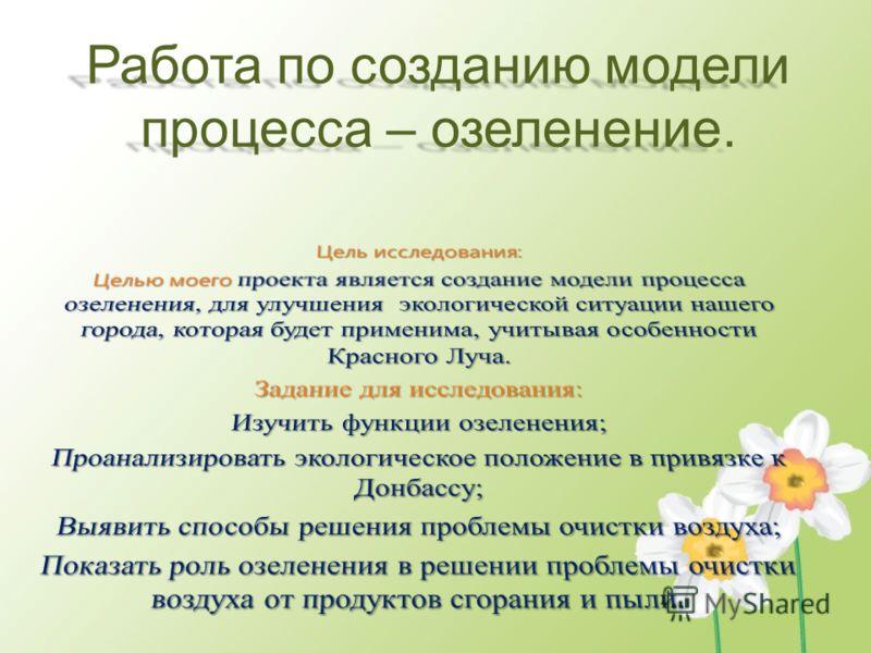 Работа по созданию модели процесса – озеленение.