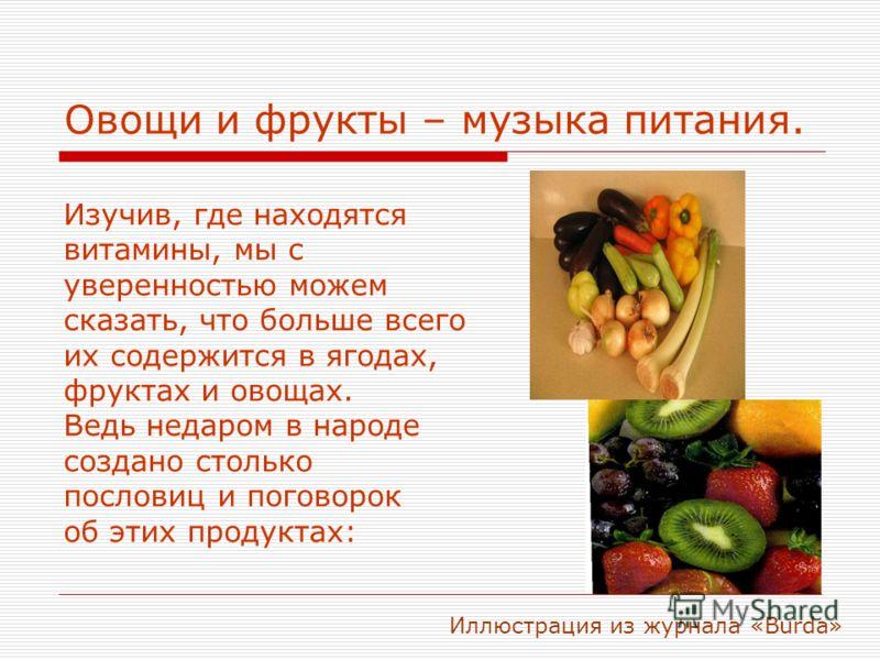 Овощи и фрукты – музыка питания. Изучив, где находятся витамины, мы с уверенностью можем сказать, что больше всего их содержится в ягодах, фруктах и овощах. Ведь недаром в народе создано столько пословиц и поговорок об этих продуктах: Иллюстрация из
