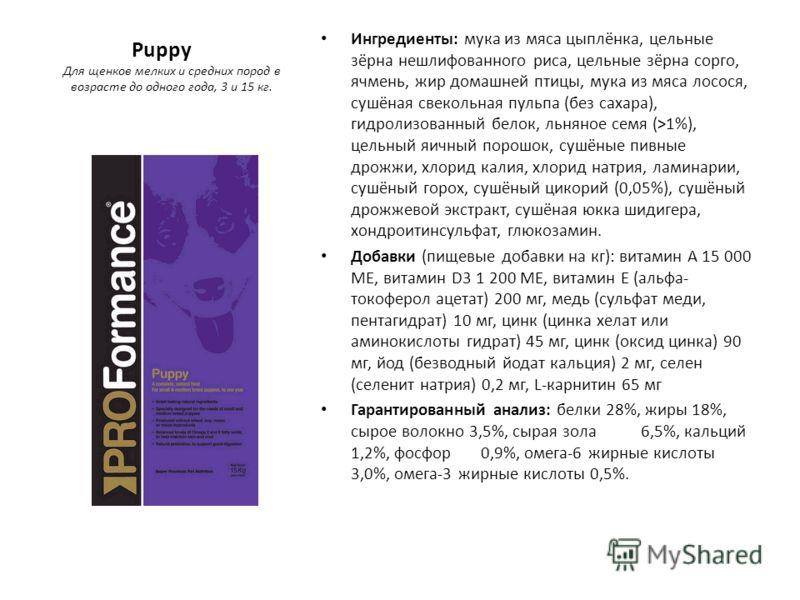 Puppy Для щенков мелких и средних пород в возрасте до одного года, 3 и 15 кг. Ингредиенты: мука из мяса цыплёнка, цельные зёрна нешлифованного риса, цельные зёрна сорго, ячмень, жир домашней птицы, мука из мяса лосося, сушёная свекольная пульпа (без