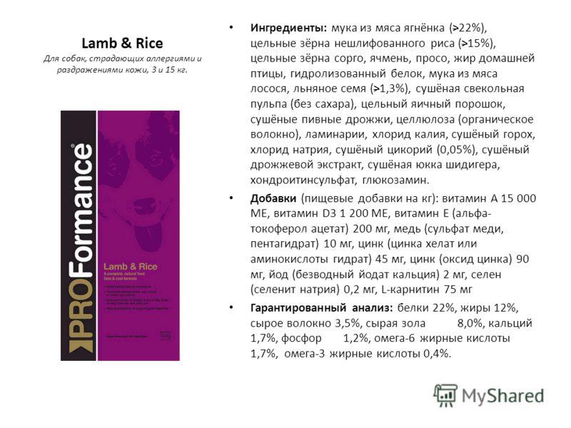 Lamb & Rice Для собак, страдающих аллергиями и раздражениями кожи, 3 и 15 кг. Ингредиенты: мука из мяса ягнёнка (>22%), цельные зёрна нешлифованного риса (>15%), цельные зёрна сорго, ячмень, просо, жир домашней птицы, гидролизованный белок, мука из м