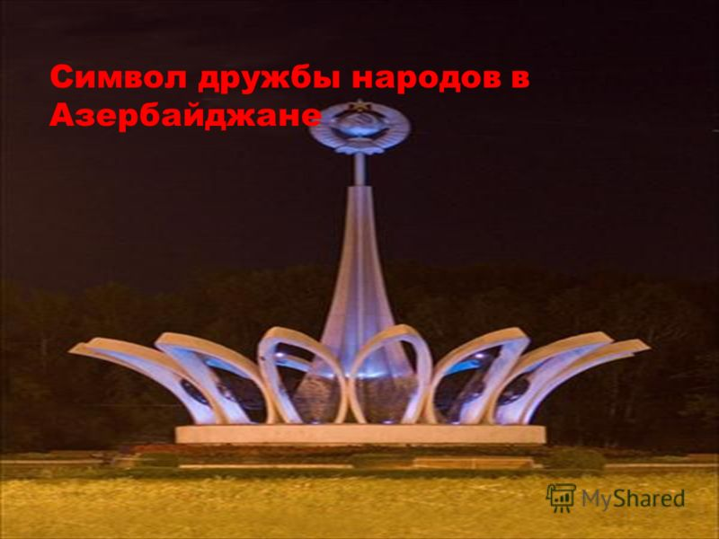Символ дружбы народов в Азербайджане