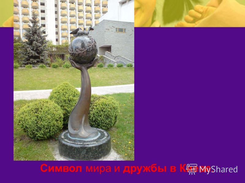 Символ мира и дружбы в Киеве.