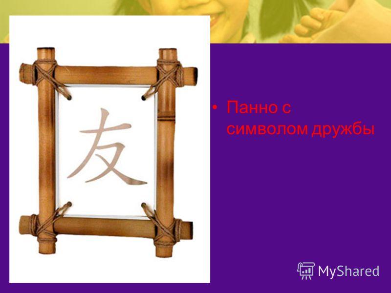 Панно с символом дружбы