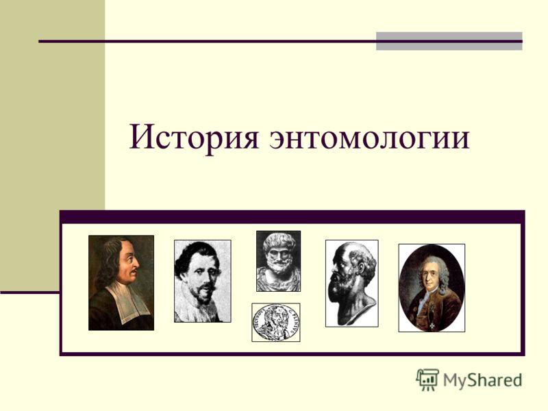 История энтомологии