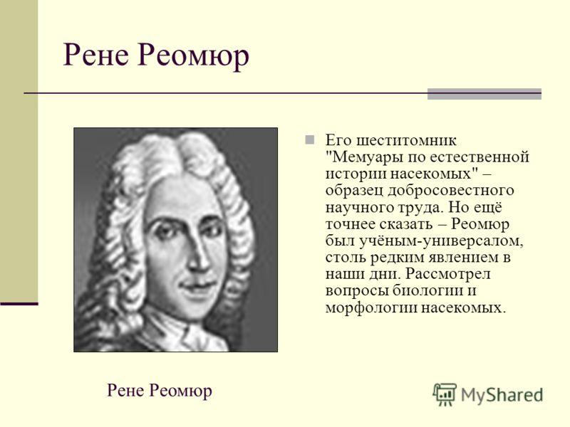 Рене Реомюр Его шеститомник