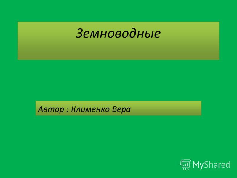 Земноводные Автор : Клименко Вера