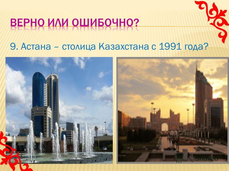 8. На суше протяжённость границ Казахстана составляет 15 тысяч километров. Граничит с Россией, Китаем, Узбекистаном, Киргизией. Протяжённость водных границ ( по Каспийскому морю) равна 1, 5 тысячам километров?