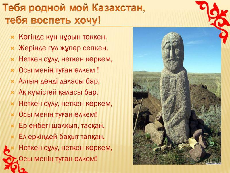 10. 16 декабря 1991 г. года Верховным Советом Республики Казахстан был принят Конституционный закон О государственной независимости Республики ?