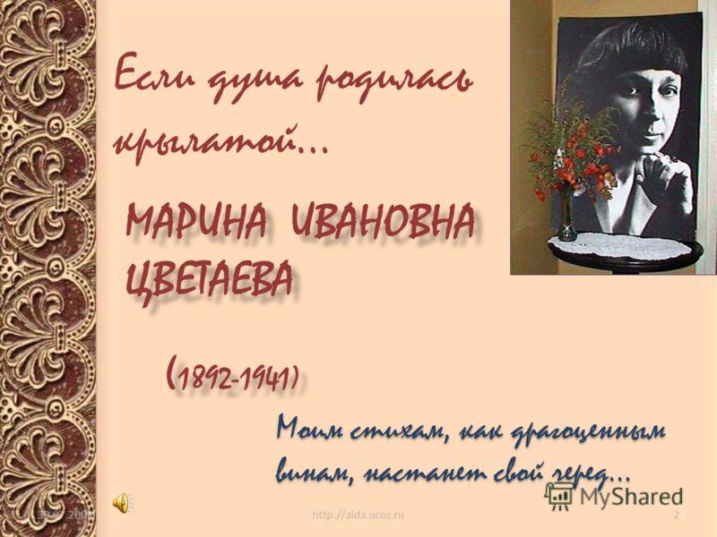 Если душа родилась крылатой… Моим стихам, как драгоценным винам, настанет свой черед… ( 1892-1941) МАРИНА ИВАНОВНА ЦВЕТАЕВА