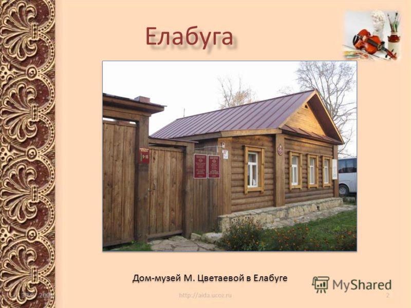 Елабуга Дом-музей М. Цветаевой в Елабуге