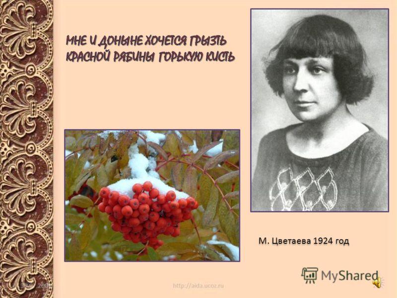 М. Цветаева 1924 год