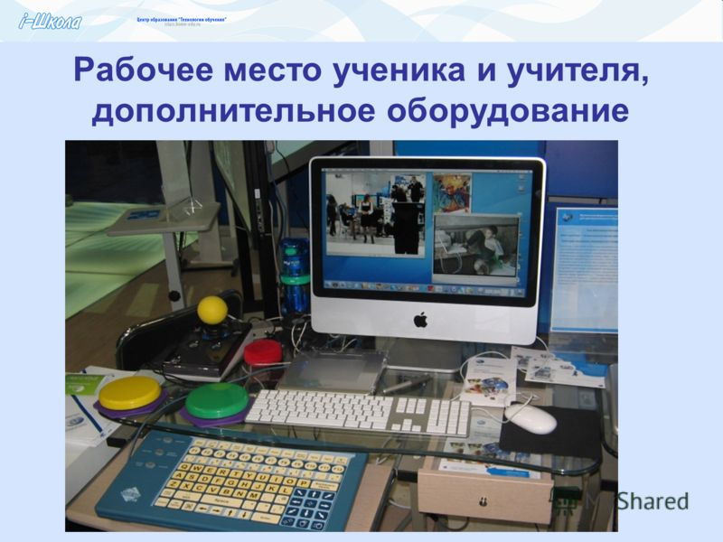 Рабочее место ученика и учителя, дополнительное оборудование