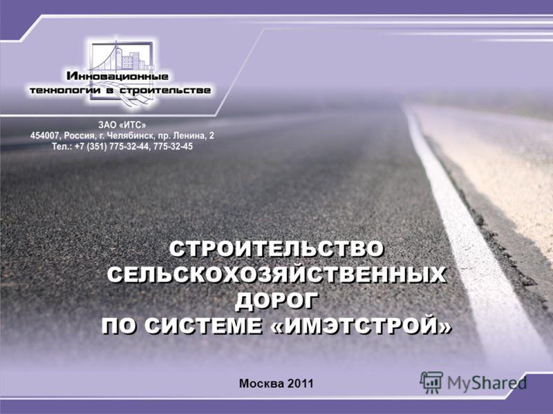 СТРОИТЕЛЬСТВО СЕЛЬСКОХОЗЯЙСТВЕННЫХ ДОРОГ ПО СИСТЕМЕ «ИМЭТСТРОЙ» Москва 2011 СТРОИТЕЛЬСТВО СЕЛЬСКОХОЗЯЙСТВЕННЫХ ДОРОГ ПО СИСТЕМЕ «ИМЭТСТРОЙ»