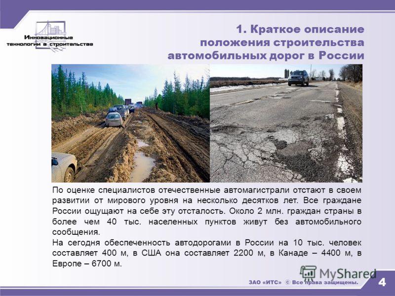 4 По оценке специалистов отечественные автомагистрали отстают в своем развитии от мирового уровня на несколько десятков лет. Все граждане России ощущают на себе эту отсталость. Около 2 млн. граждан страны в более чем 40 тыс. населенных пунктов живут