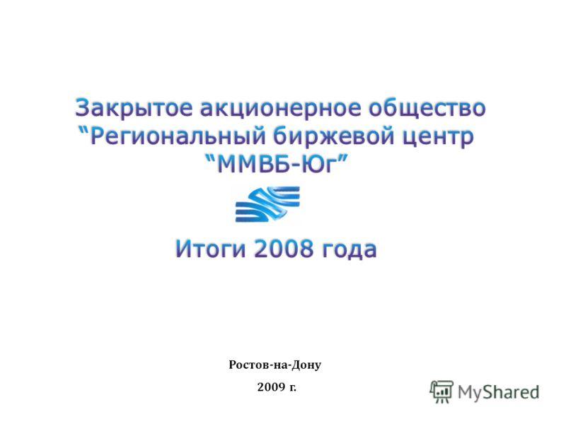 Ростов-на-Дону 2009 г.