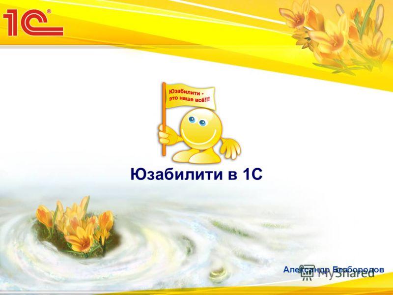 Александр Безбородов Юзабилити в 1С