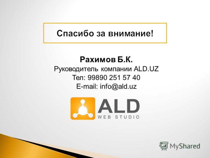 Рахимов Б.К. Руководитель компании ALD.UZ Тел: 99890 251 57 40 E-mail: info@ald.uz