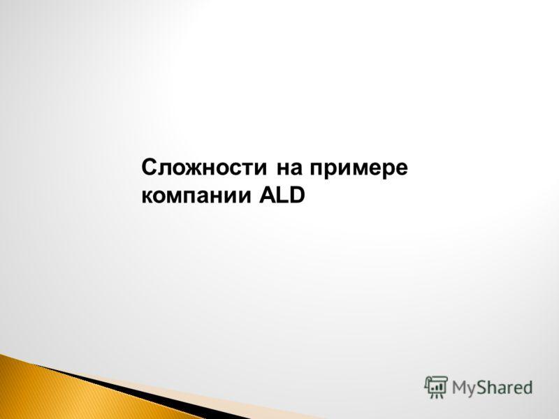 Сложности на примере компании ALD