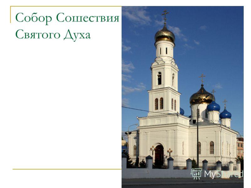 Троицкий Собор Это самый ранний и лучший культовый памятник г. Саратова. В первоначальном виде он был деревянный, построен 1674-1675гг стрельцами (коренными жителями Москвы, в окрестности которой существовала величайшая на Руси святыня Троице- Сергие