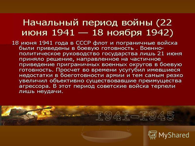 На рассвете 22 июня 1941 г. гитлеровская Германия напала на Советский Союз. На стороне Германии выступили Румыния, Венгрия, Италия и Финляндия. Группировка войск агрессора на считывала 5,5 млн. человек, 190 дивизий, 5 тыс. самолетов, около 4 тыс. тан