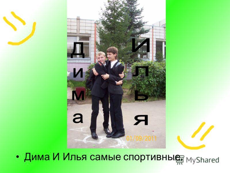 Дима И Илья самые спортивные.