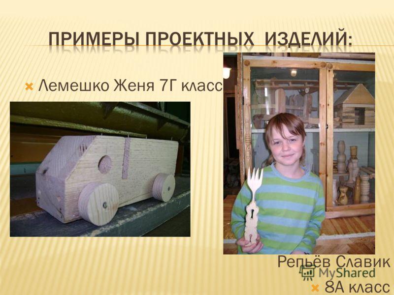 Лемешко Женя 7Г класс Репьёв Славик 8А класс
