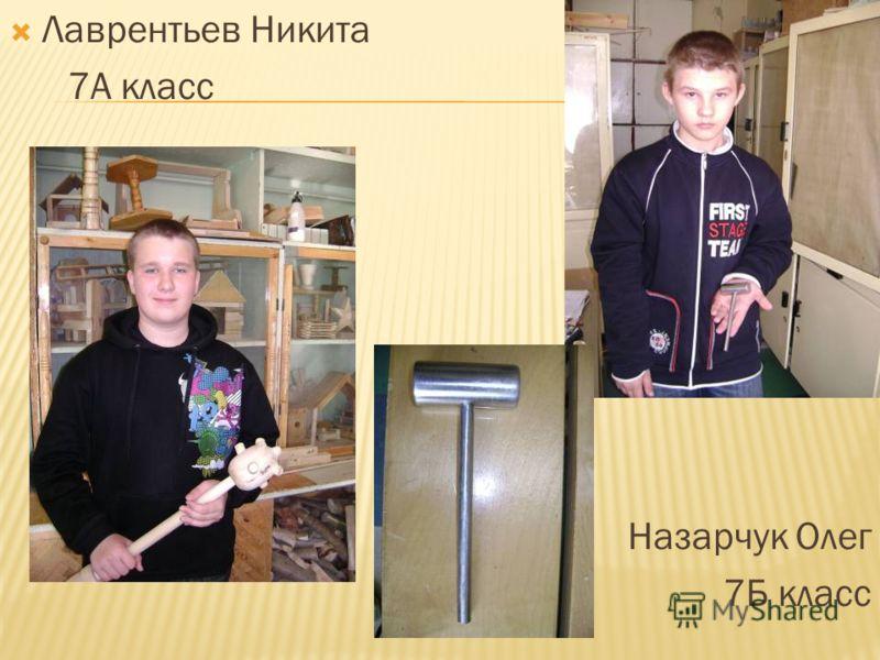 Лаврентьев Никита 7А класс Назарчук Олег 7Б класс