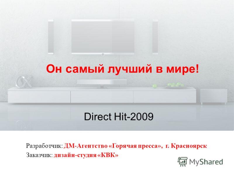 Разработчик: ДМ-Агентство «Горячая пресса», г. Красноярск Заказчик: дизайн-студия «КВК» Он самый лучший в мире! Direct Hit-2009