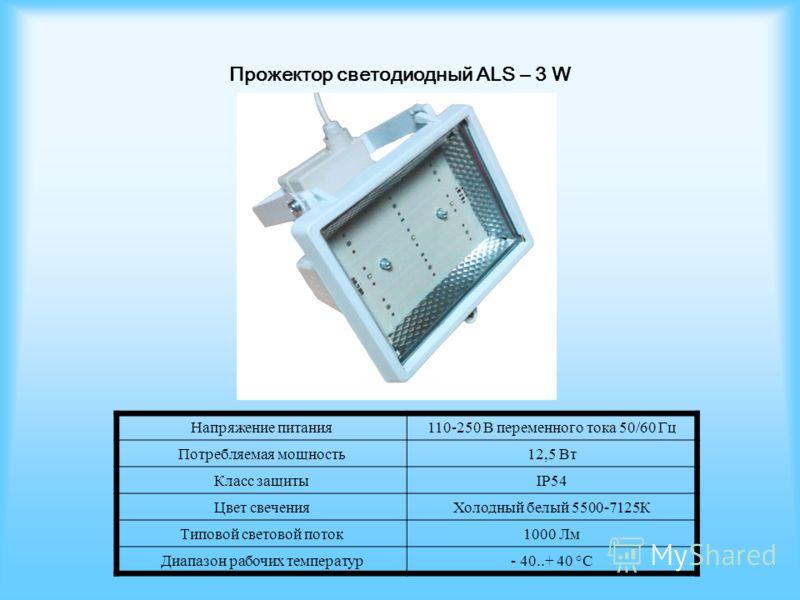 Прожектор светодиодный ALS – 3 W Напряжение питания110-250 В переменного тока 50/60 Гц Потребляемая мощность12,5 Вт Класс защитыIP54 Цвет свеченияХолодный белый 5500-7125К Типовой световой поток1000 Лм Диапазон рабочих температур- 40..+ 40 °С