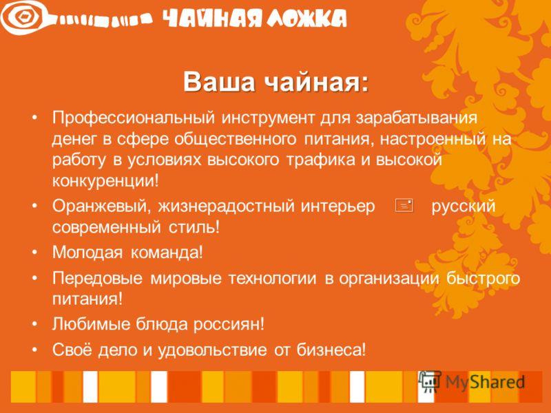 Ваша чайная: Профессиональный инструмент для зарабатывания денег в сфере общественного питания, настроенный на работу в условиях высокого трафика и высокой конкуренции! +Оранжевый, жизнерадостный интерьер + русский современный стиль! Молодая команда!