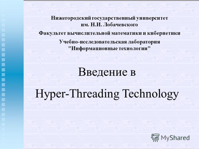 Введение в Hyper-Threading Technology Нижегородский государственный университет им. Н.И. Лобачевского Факультет вычислительной математики и кибернетики Учебно-исследовательская лаборатория Информационные технологии