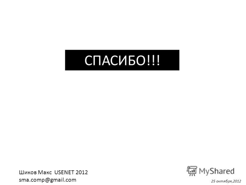 СПАСИБО!!! Шиков Макс USENET 2012 sma.comp@gmail.com 25 октября,2012