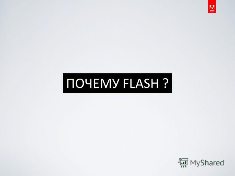 ПОЧЕМУ FLASH ?